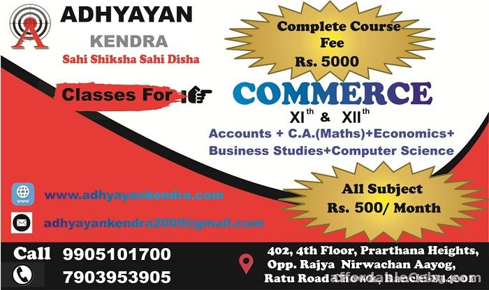 1st picture of COMMERCE (I.COM. XI & XII ) CBSE & JAC (ACCOUNTS B.ST ECO.MATHS) Offer in Cebu, Philippines