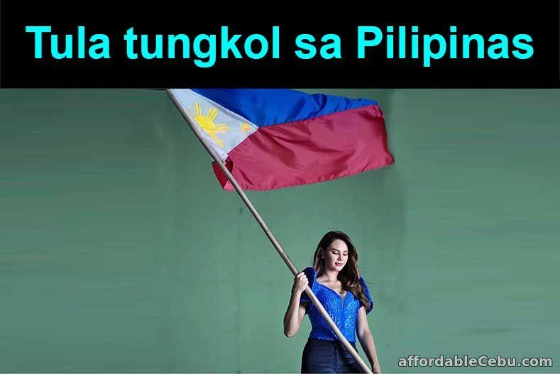 Tula tungkol sa Pilipinas